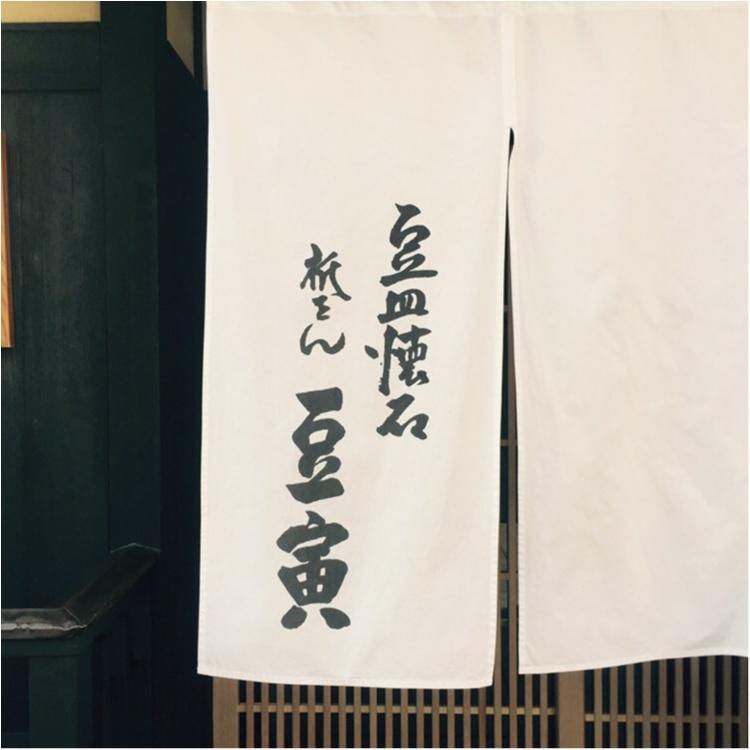 おめでたい新年に紹介したい!祇園・豆寅の豆すし♡_2