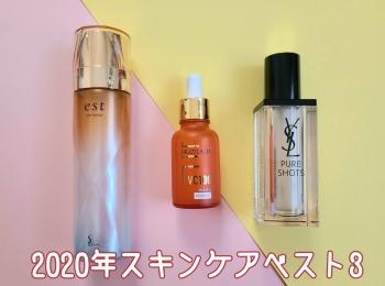 まぐの【2020年お気に入りスキンケアベスト3】実際に使ったベスト3を発表!!