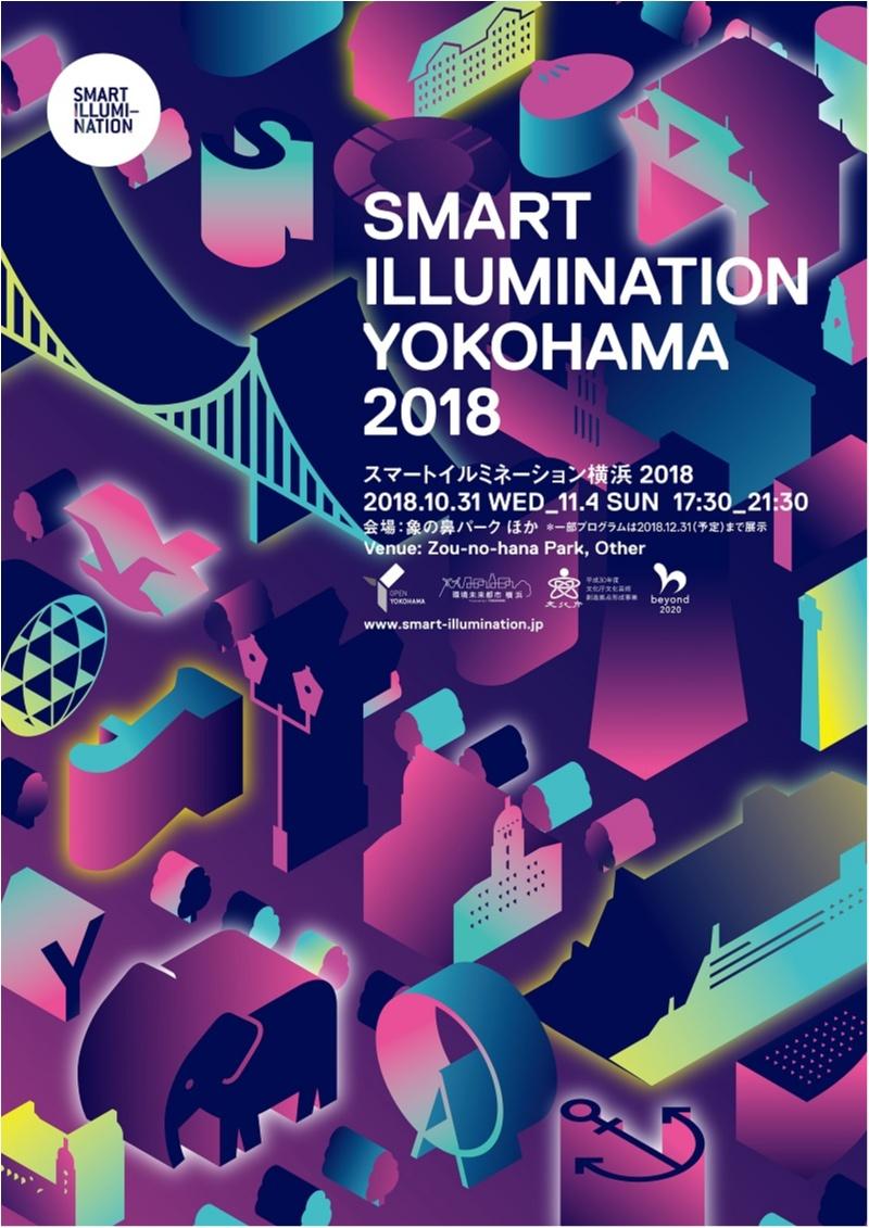 みなとみらいで5日間限定開催! 光のアートイベント「スマートイルミネーション横浜 2018」に行こう!!_7