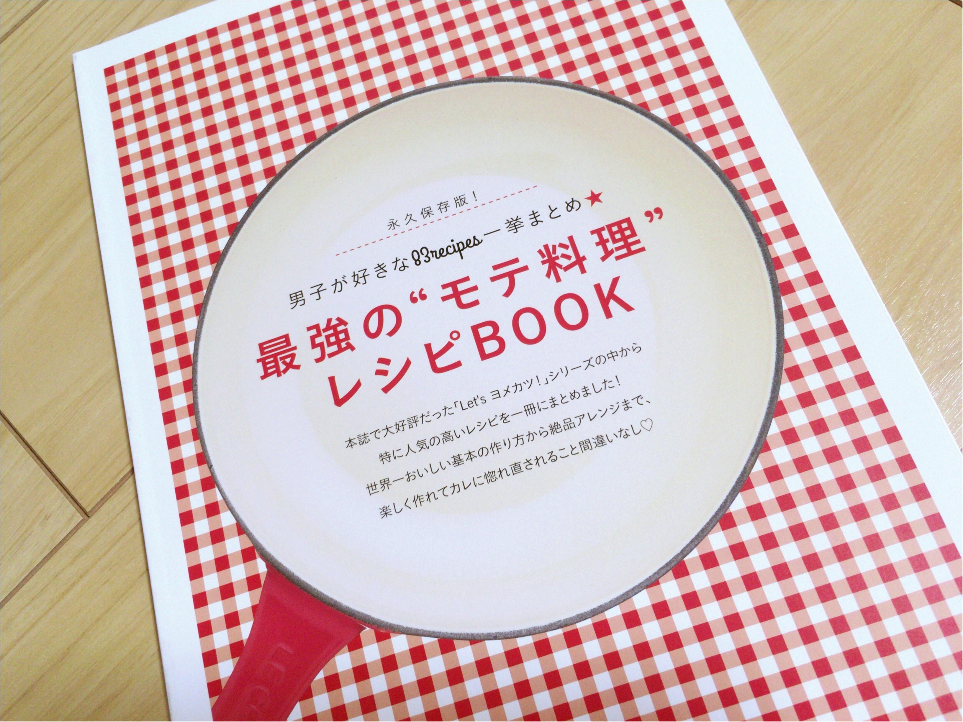 【ヨメカツ】最強モテ料理レシピを活用!彩り栄養◎夏さっぱり!フレッシュトマトソースのおしゃバーグ♡_2