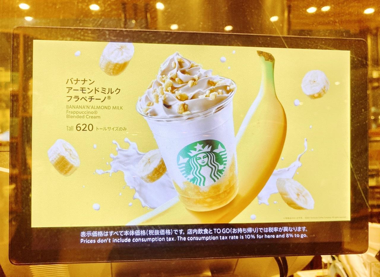 【スタバ】今春の新作はバナナ!初のトッピング《バナナンアーモンドミルクフラペチーノ》_1
