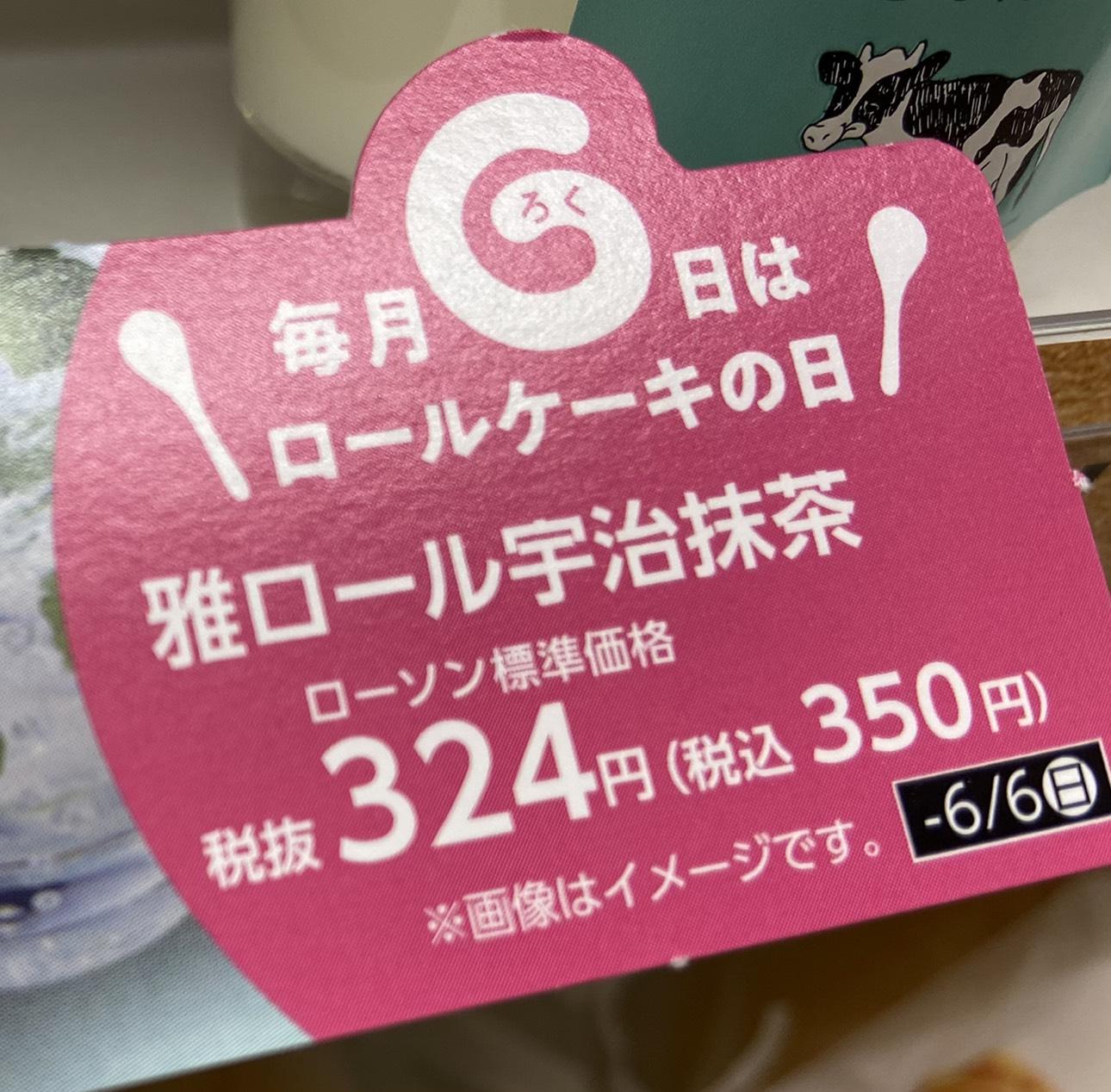 【新発売】ほぼ抹茶クリーム!?毎月6日はロールケーキの日!【食レポ】_3