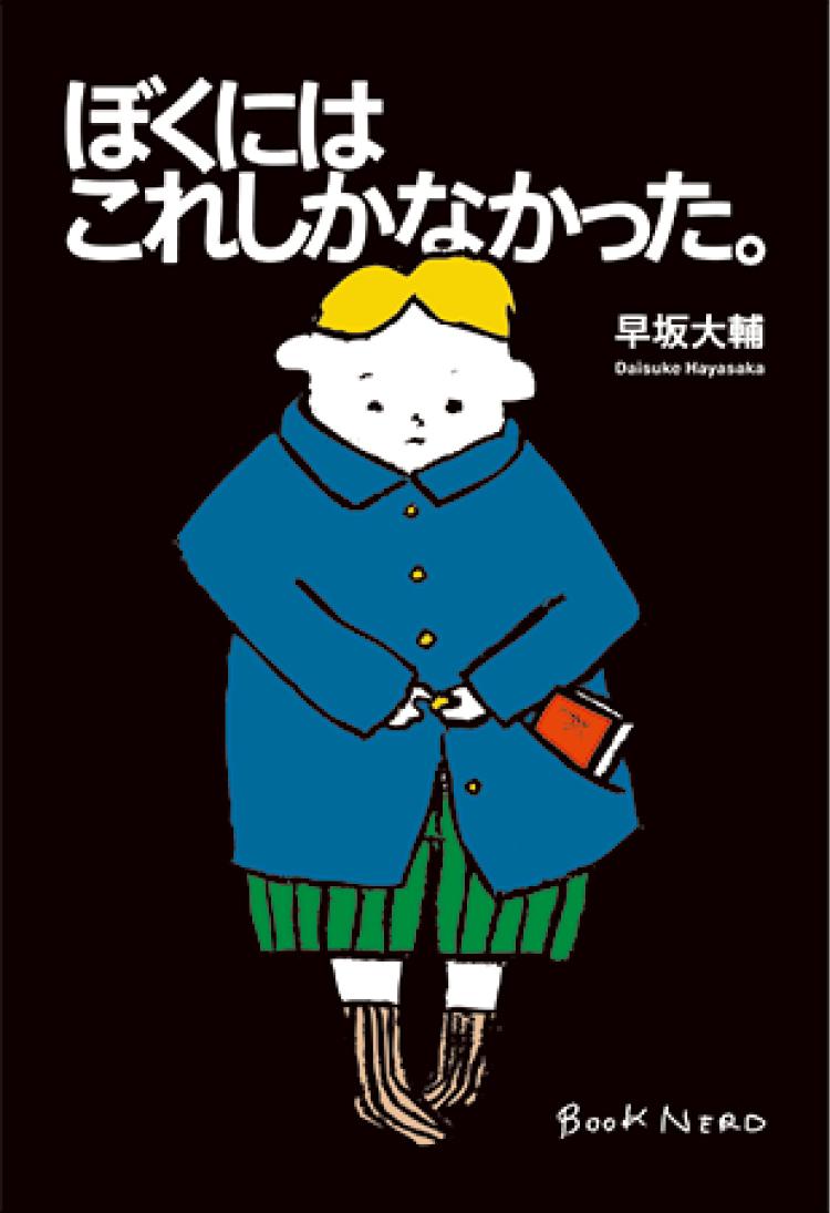 おすすめ本。『ぼくにはこれしかなかった。』早坂大輔