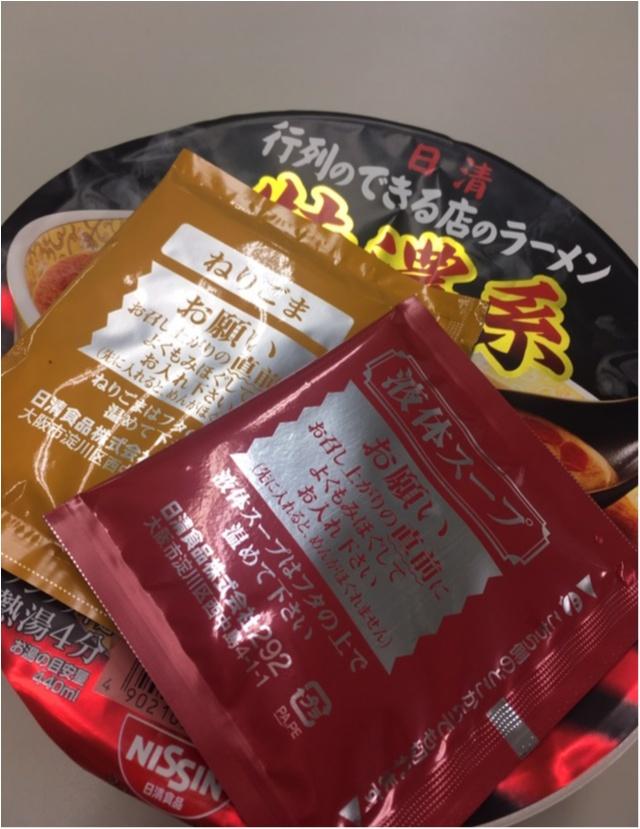 まるで生麺!お店の味!?特濃系麻辣担々麺が美味しすぎる_2