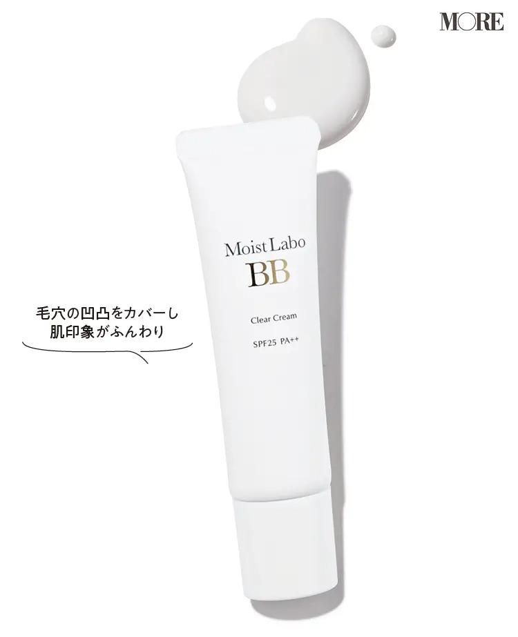 【おすすめBBクリーム】モイストラボ 透明BBクリーム