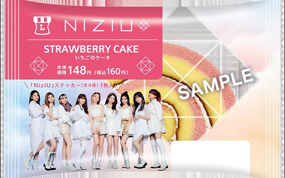 『ローソン』で開催中の「NiziUデビュー応援キャンペーン」オリジナル商品「いちごのケーキ」