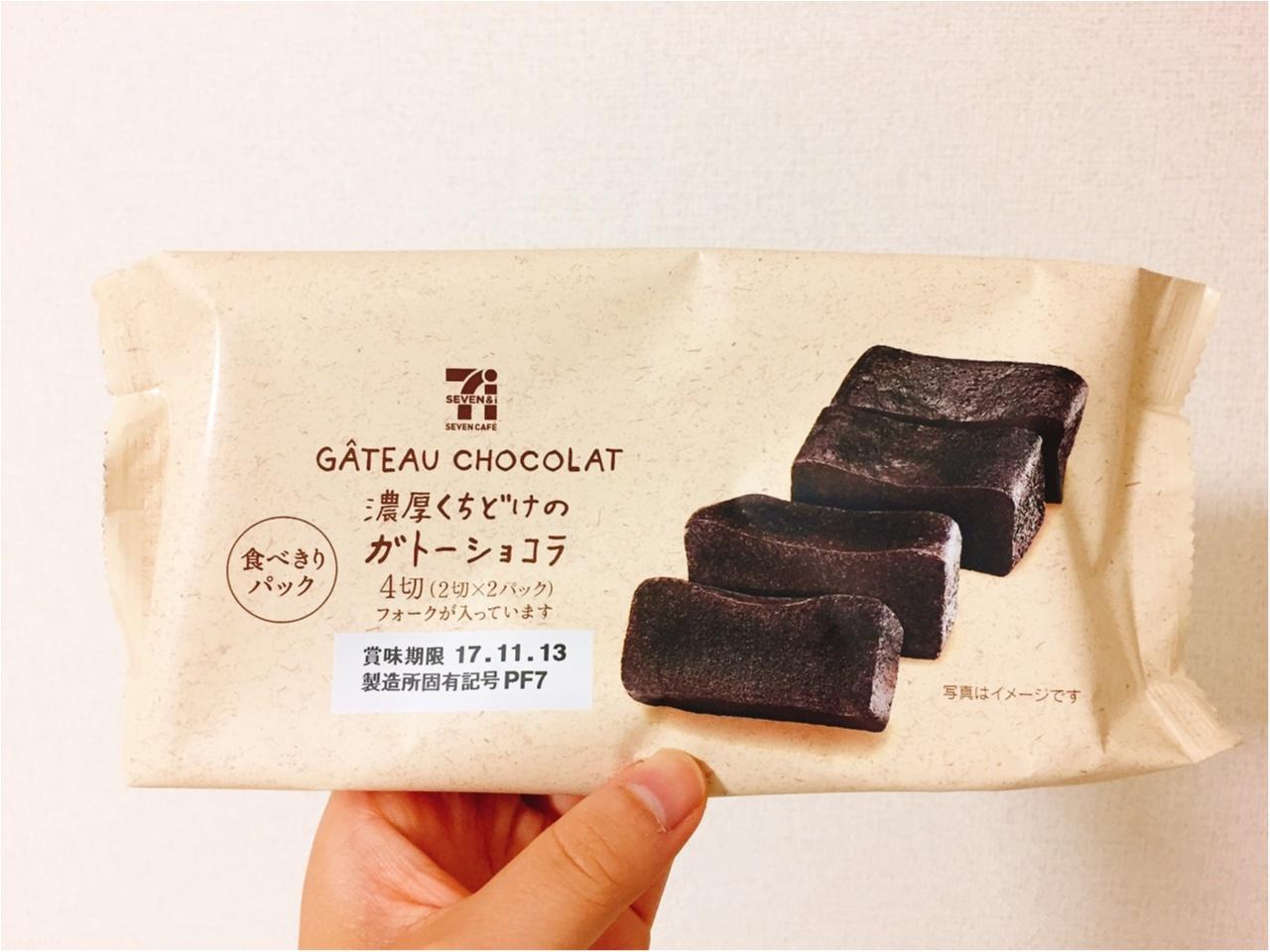 濃厚!ガトーショコラが【セブンイレブン】で買えちゃうって噂!!_2