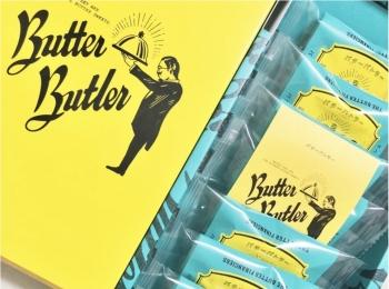 【東京みやげ】おすすめしたいのは…バターバトラーのバターフィナンシェ!!