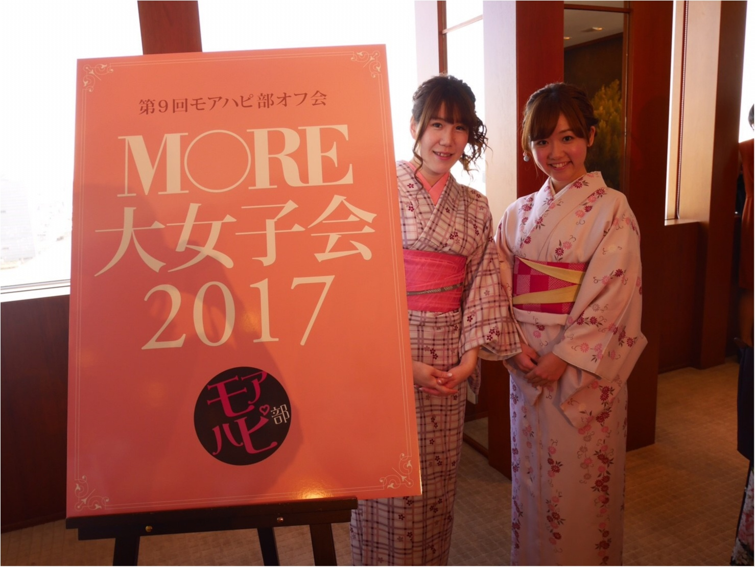 【MORE大女子会2017】今年はお着物で参加です♡_2