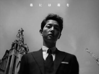 「愛の不時着」越え?今最も熱い韓国ドラマ【ヴィンチェンツォ】を観るべき!