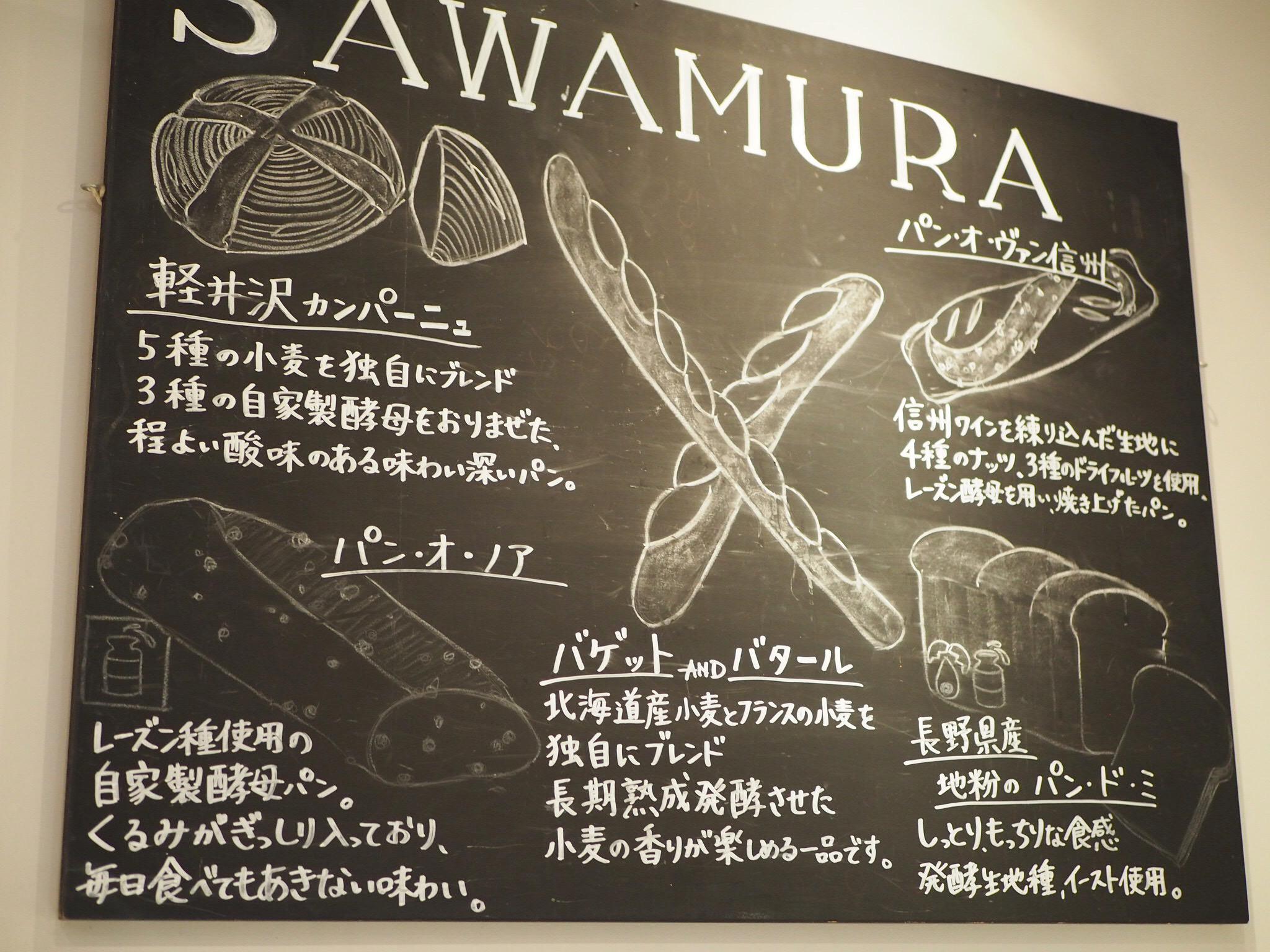 【軽井沢の朝食】は「沢村」のパンと珈琲がおすすめでした❁❁❁_2