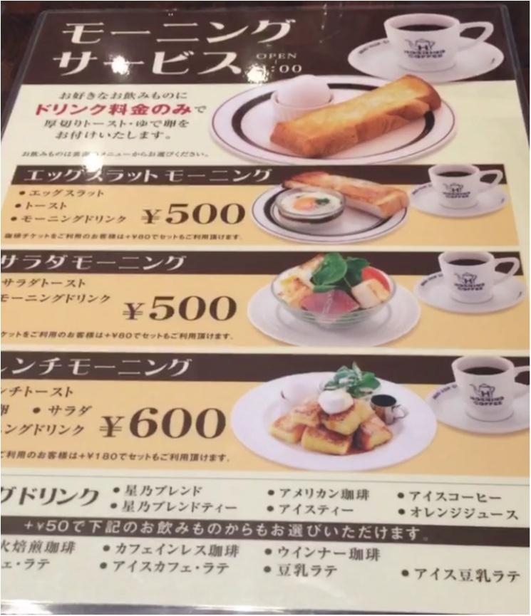 【星乃珈琲店モーニング】コスパ最強☆コーヒー代だけでトーストとゆで卵も食べられちゃう!_2