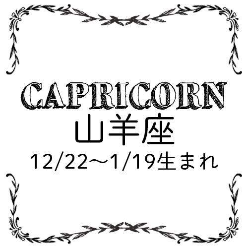 <9/28~10/27>今月のMORE HAPPY占い_11