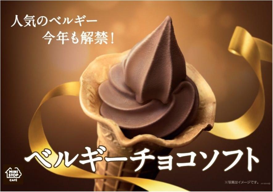今年もやってきた♥ 『ミニストップ』の「ベルギーチョコソフト」、明日8/31(金)発売!_1