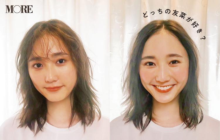 どっちの鈴木友菜が好き? 前髪アリかナシか聞かせてっ!【モデルのオフショット】_1