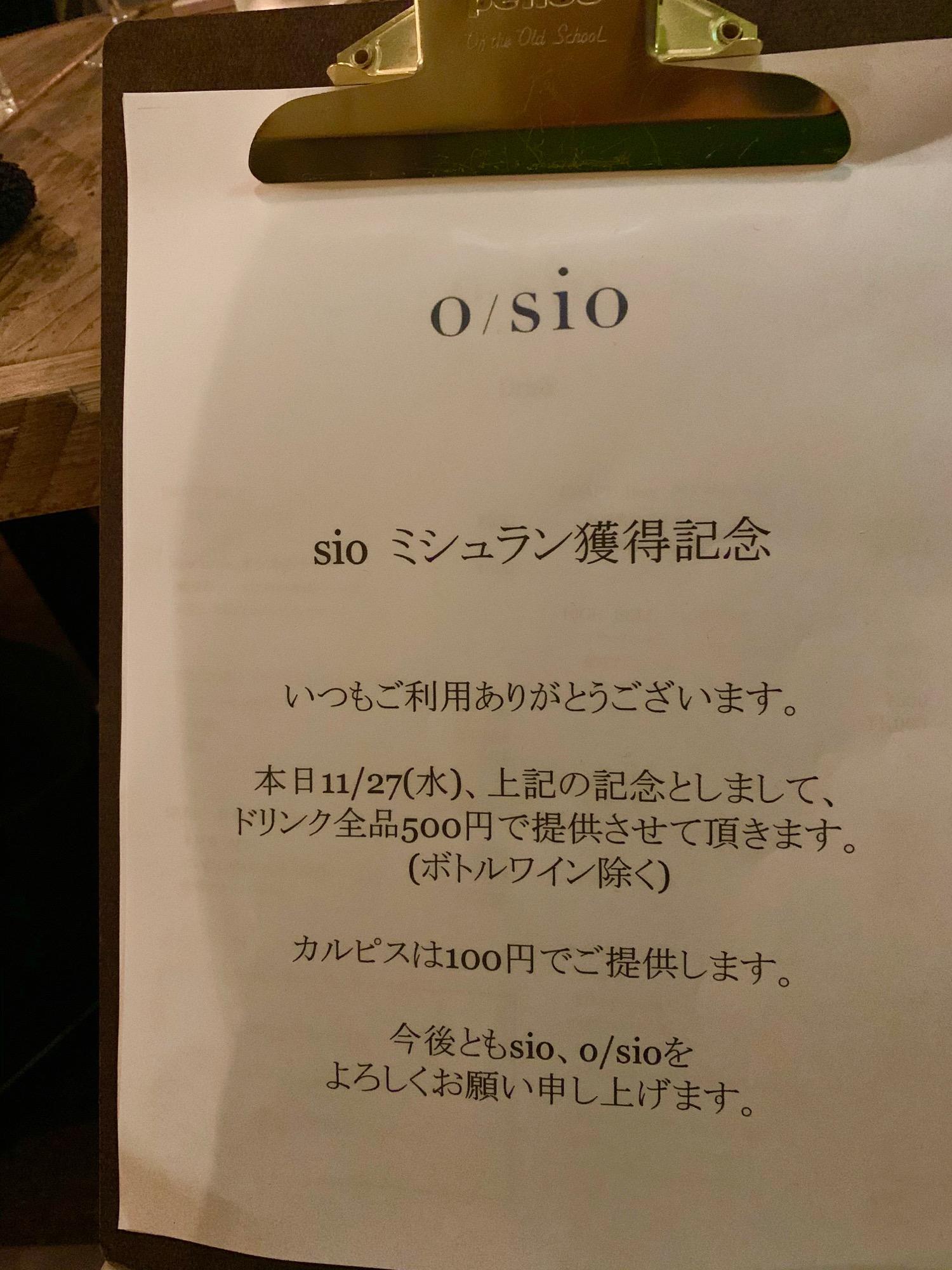 《ご当地MORE✩東京》ミシュラン獲得姉妹店❤️【丸の内o/sio】で絶品ビストロ☻_2