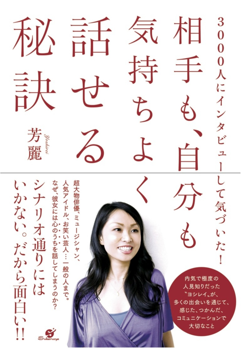 """【芳麗さんインタビュー】コミュニケーションで大事なことは""""3つのNG""""と""""好きなものを語る力""""!_4"""