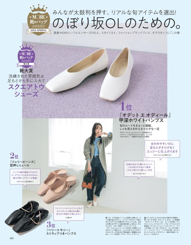 のぼり坂OLのための。春の靴&バッグアワード(2)