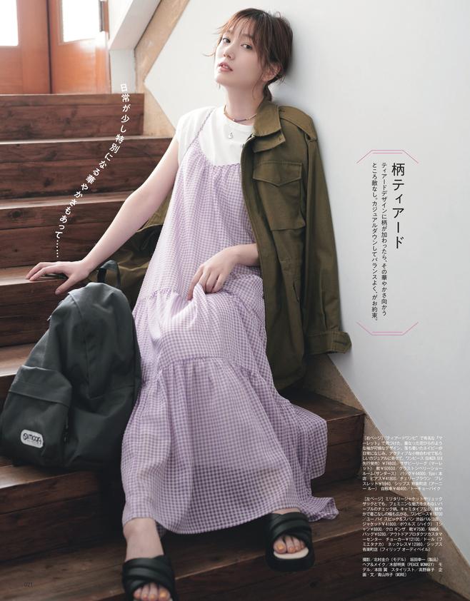 捨てないトキメキ服でおしゃれ愛♡カムバック(2)