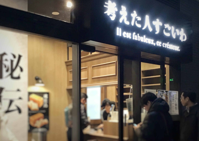 【西日本初出店】ついに広島にも高級食パン店「考えた人すごいわ」がオープン! 購入できる方法も紹介♡_1