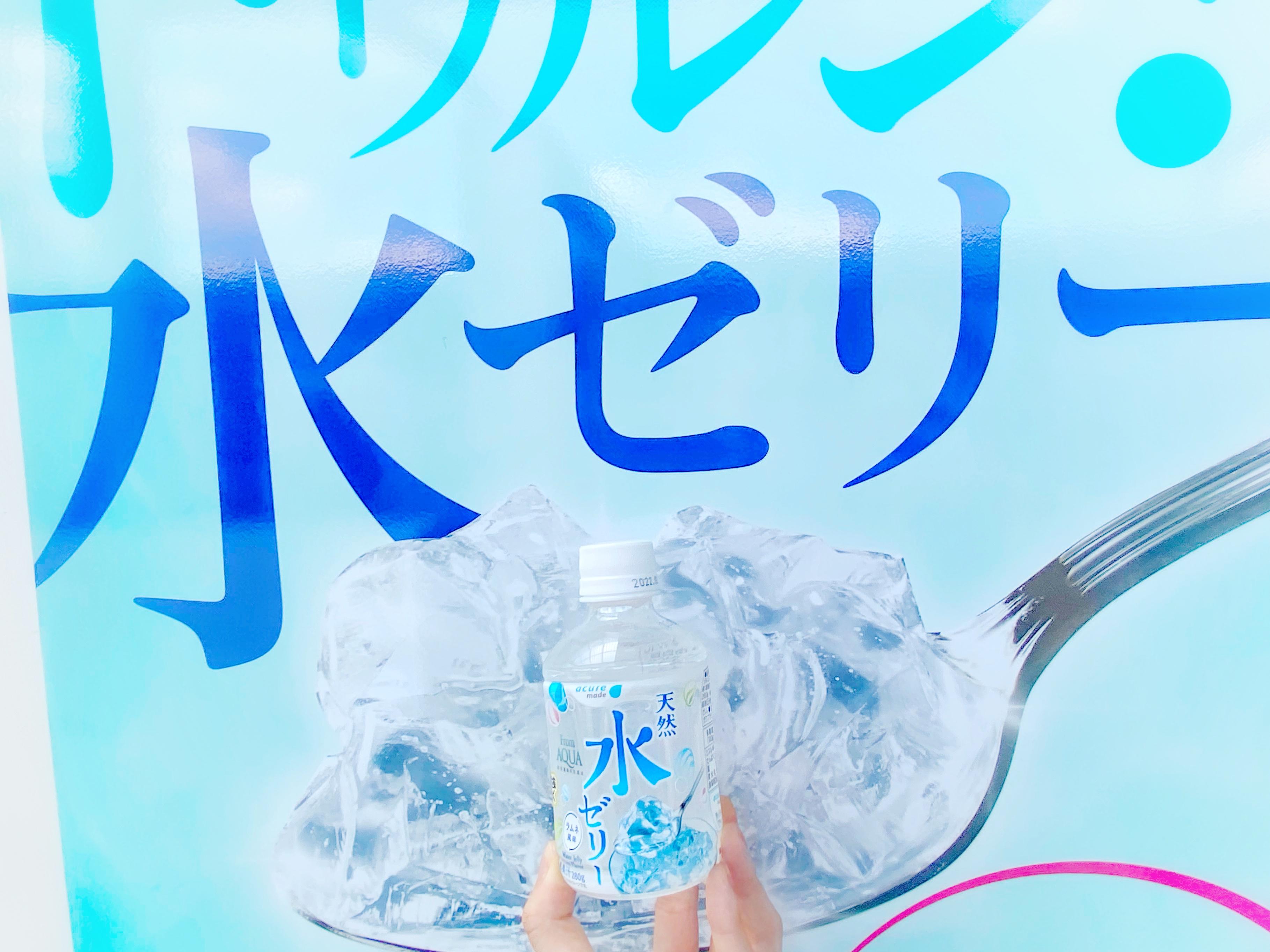【JR東日本限定】自販機&通販で買える!「天然水ゼリー」がおすすめ♡_3