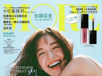 佐藤栞里の笑顔が目印。『MORE』初、サマースペシャルエディション発売中!