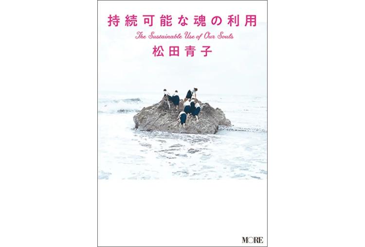 働く女性におすすめの小説『持続可能な魂の利用』松田青子