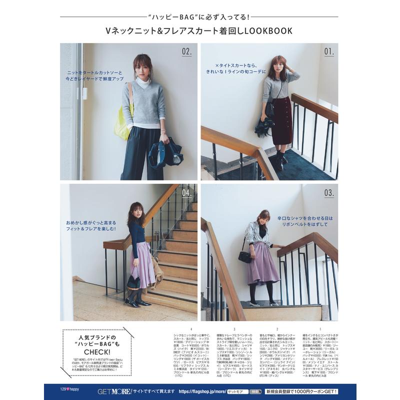 【GET MORE!】『Flower Days』の福袋&コスパ服でセール前でも得しちゃえ!(2)
