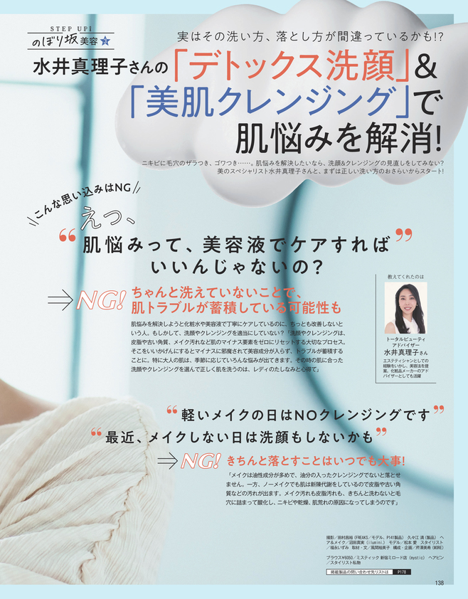水野真理子さんの「デトックス洗顔」&「美肌クレンジング」で肌悩みを解消!(1)