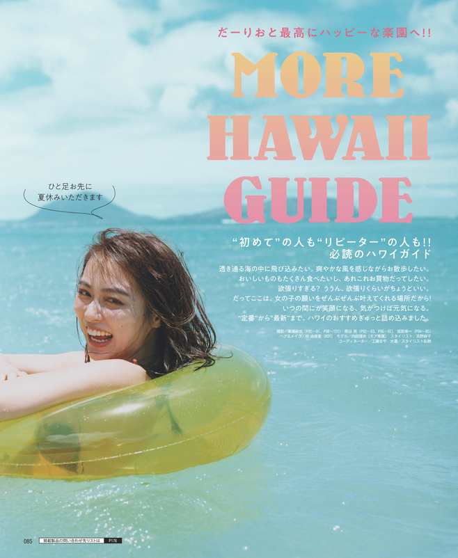 MORE HAWAII GUIDE(1)