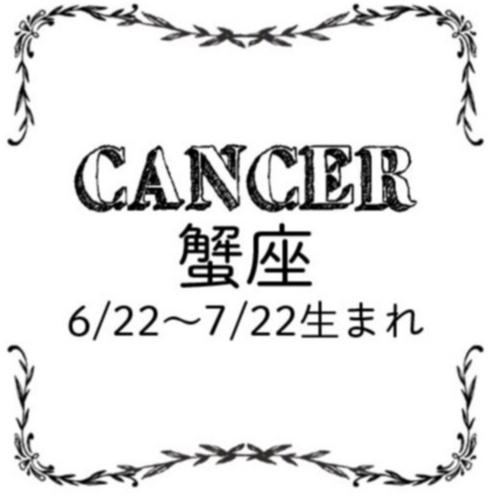 <6/28~7/27>今月のMORE HAPPY☆占い_5