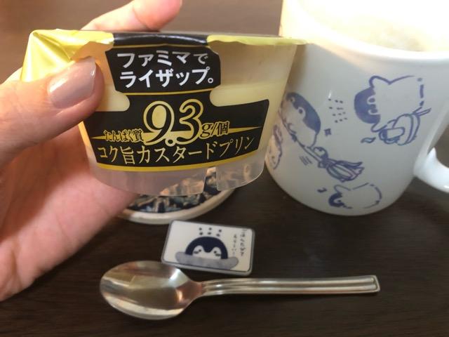[5/18新発売]ファミマ×RIZAP⭐︎コク旨カスタードプリンが美味しいッ![罪なきご褒美]_2