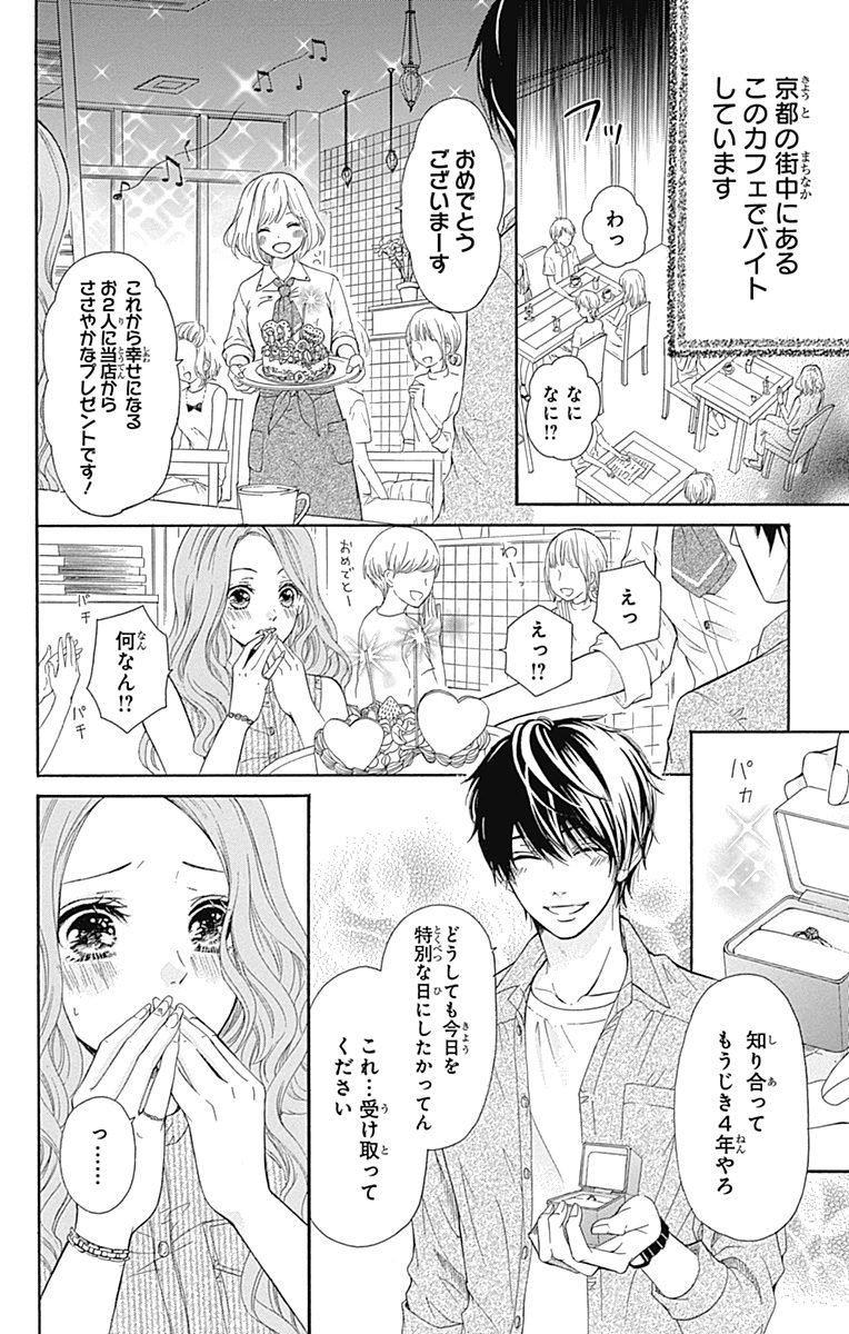 大人なのに振り回される姿にキュン♡『古屋先生は杏ちゃんのモノ』【気になるカレが天使すぎなんですけど特集】_1_3