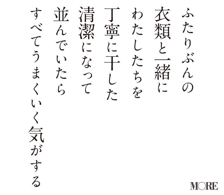 谷川俊太郎著『あたしとあなた』など、【大人におすすめの詩集】2選_1