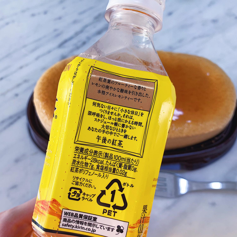 《午後の紅茶》×《銀座コージーコーナー》レモンティーチーズスフレが美味しすぎ♡_2