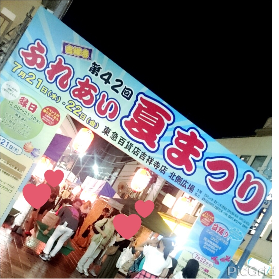 ☆吉祥寺東急裏の夏祭り☆_1