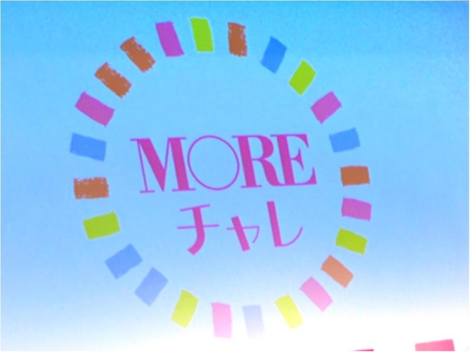 創刊40周年記念『なりたい私に着替えよう』モアチャレプロジェクト始動〜♡☺︎誌面に出れるチャンスも??♡_1