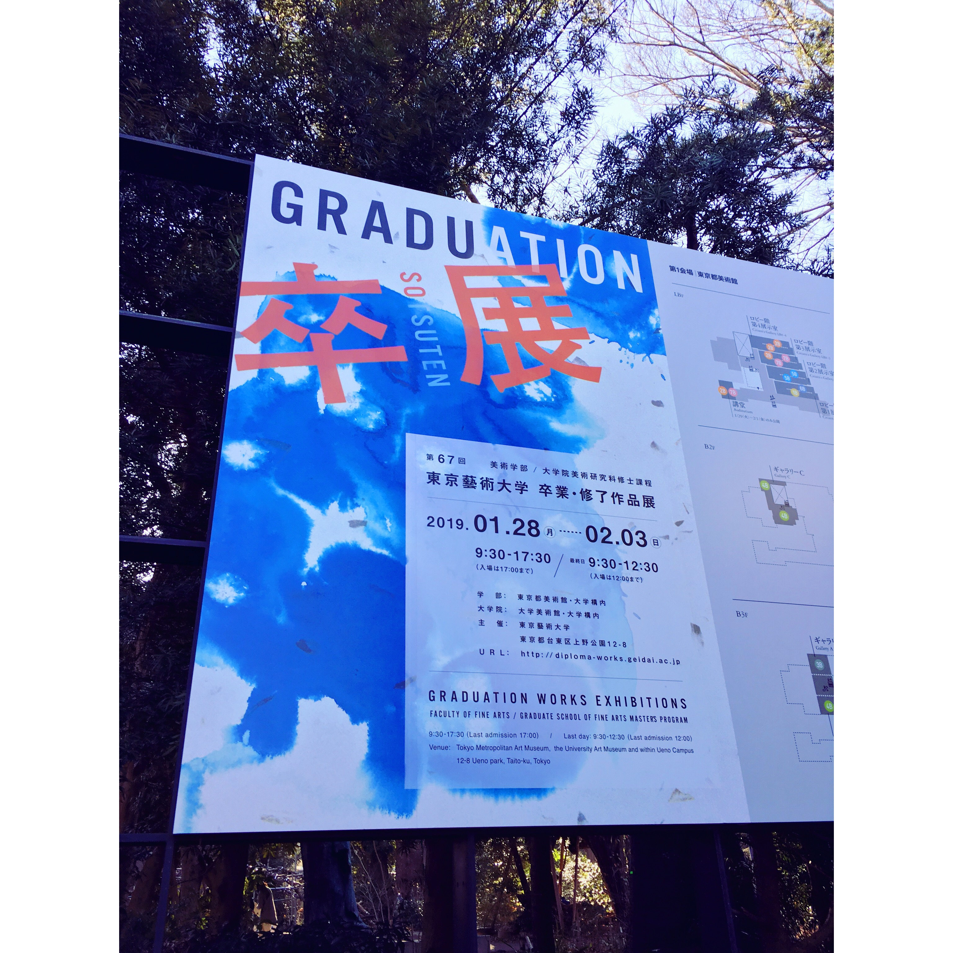 《芸術の街*上野》東京藝術大学の「卒展」に行ってきました♡_1