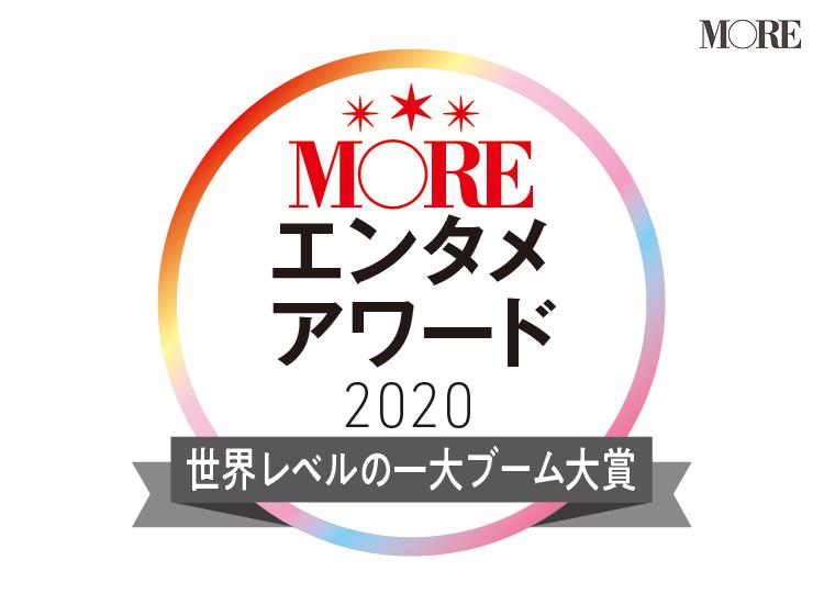 Kpopからドラマ、本まで12選! NCT、MAMAMOO、ITZY、TREASURE etc.【MOREエンタメアワード2020】_1