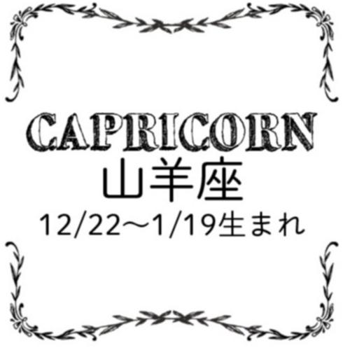 <4/26~5/27>今月のMORE HAPPY☆占い_11