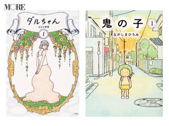内田理央が「新生活に慣れはじめた今読んでほしい」と推す2作品【#ウチダマンガ店】