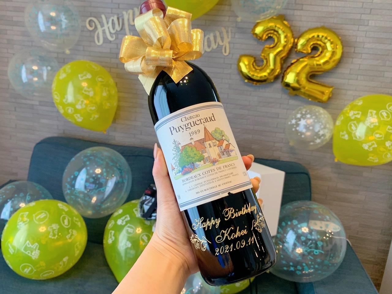 誕生日プレゼント(生まれ年ワイン)