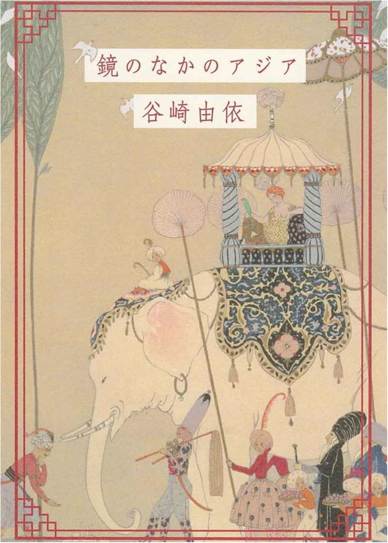 遠く離れた土地の過去、未来、現在を旅をする。谷崎由依さん『鏡のなかのアジア』を読もう。【オススメ☆BOOK】 _1