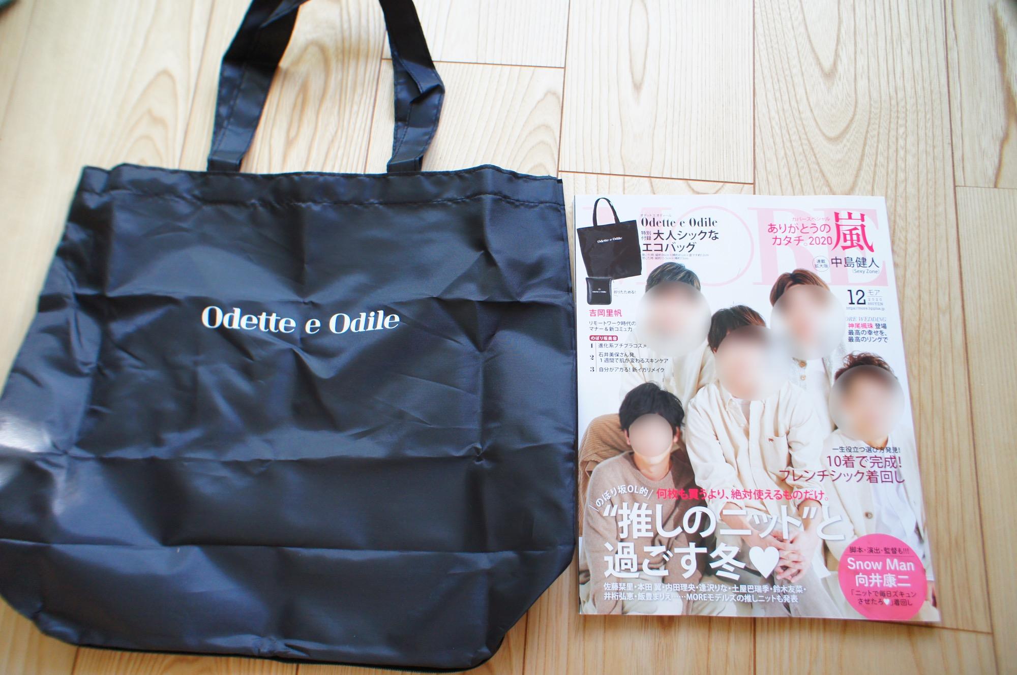 《本日10/28発売❤️》大人気Odette e Odileのエコバッグ付き!【MORE12月号】をチェック☻_4