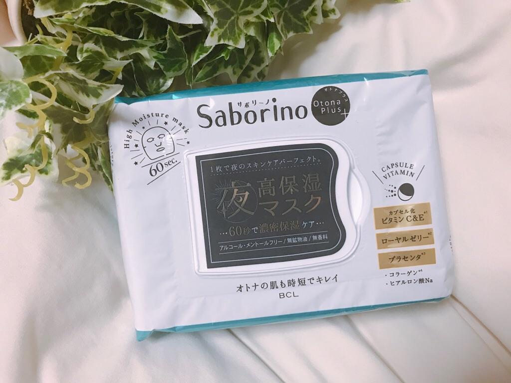 【Saborino(サボリーノ)】たった60秒でエイジングケアができる!オトナのわがまま叶えマスクがすごい♡_1