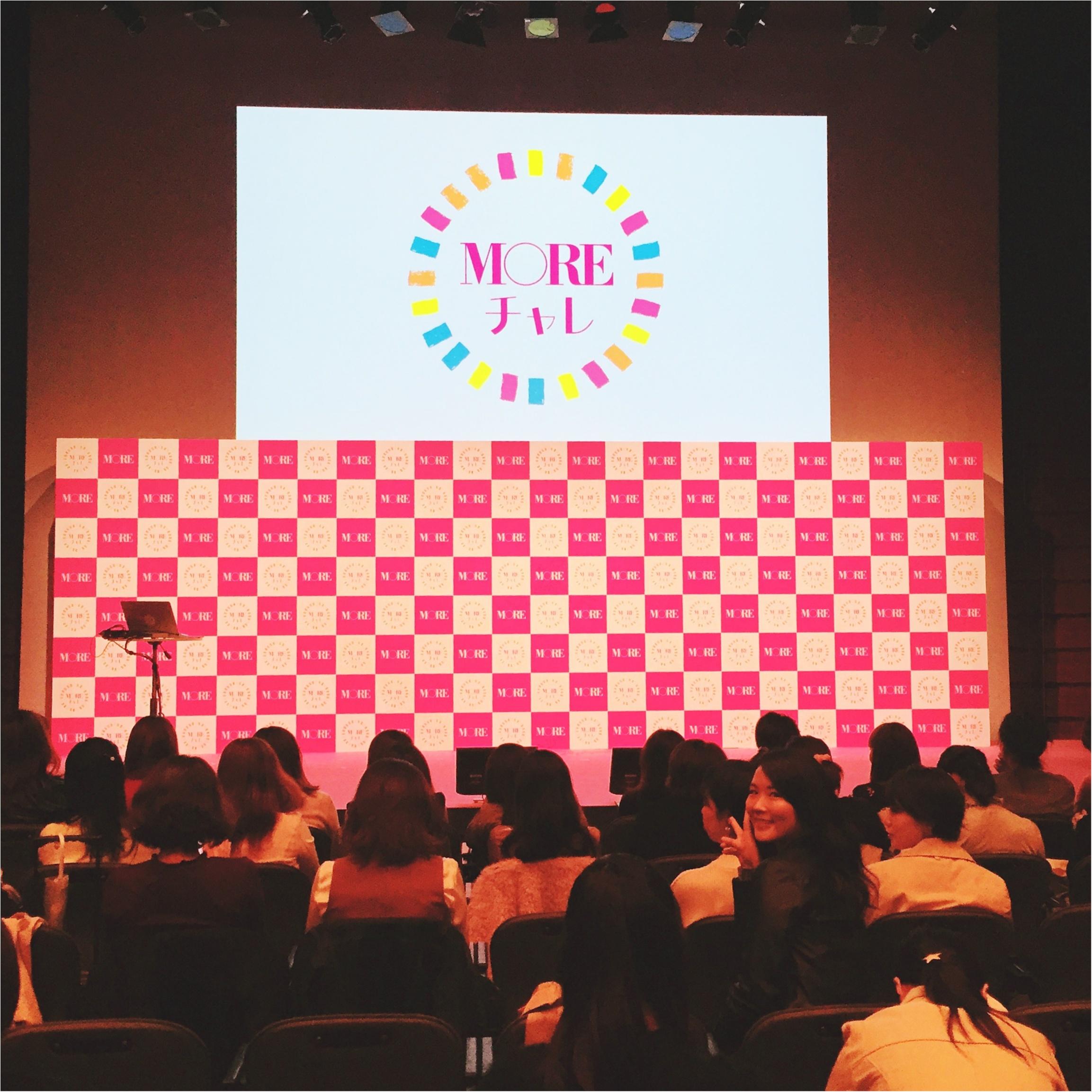 【モアチャレ】報告会イベントに行ってきました!_1