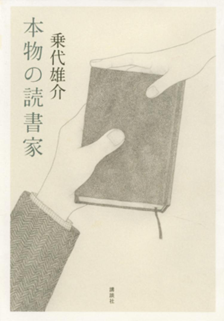 芥川賞連続ノミネートされた注目の作家、高山羽根子の最新作『如何様』【おすすめ☆本】_2