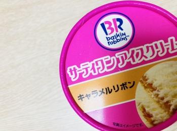 【おすすめアイス】【限定フレーバー】コンビニでサーティワンのアイスを買ってみた!!