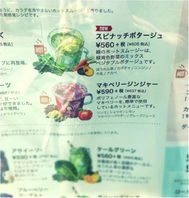 """濃厚本格派スムージー★砂糖不使用★コンセプトは""""ヘルシーファーストフード""""_5"""