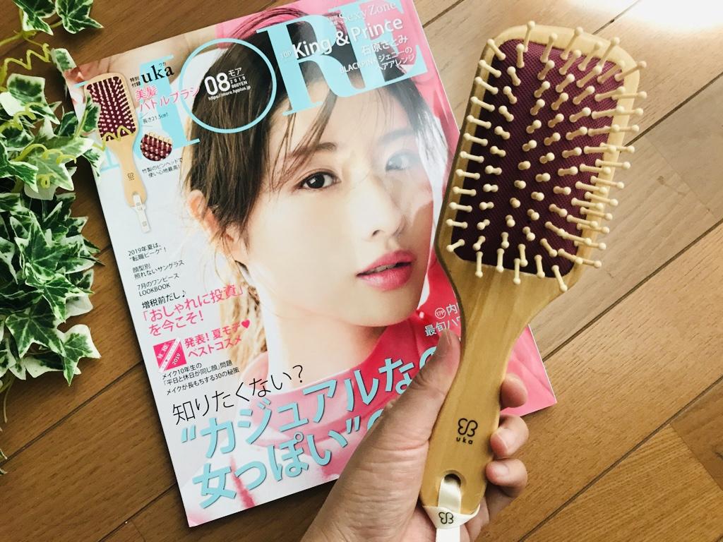 【MORE8月号】今月買うべき神付録!《uka》美髪パドルブラシが使い心地最高♡_2